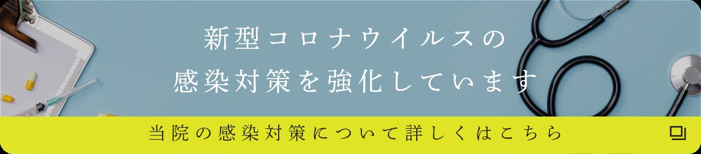 コロナ 武蔵野 日赤